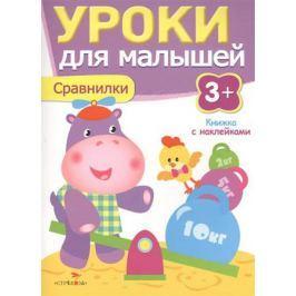 Попова И. Сравнилки. Книжка с наклейками