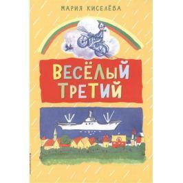 Киселева М. Веселый третий
