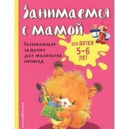 Смирнова Е. Занимаемся с мамой. Для детей 5-6 лет. Развивающие задания для маленьких непосед