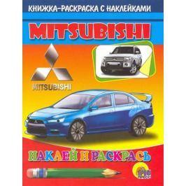 Пономарева А. (худ.) КН Наклей и раскрась Мицубиси