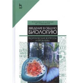 Коровин В., Брынцев В., Романовский М. Введение в общую биологию. Теоретические вопросы и проблемы