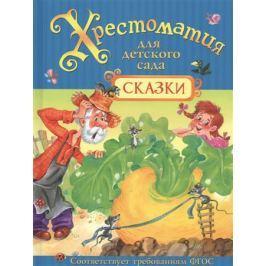 Мельниченко М. (ред.) Хрестоматия для детского сада. Сказки