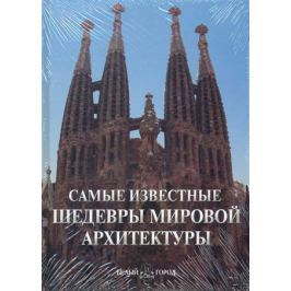 Пантилеева А. Самые известные шедевры мировой архитектуры Илл. энц.