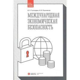 Господарик Ю., Пашковская М. Международная экономическая безопасность: Учебник