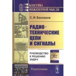 Баскаков С. Радиотехнические цепи и сигналы. Руководство к решению задач. Учебное пособие