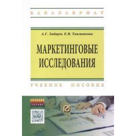 Зайцев А., Такмакова Е. Маркетинговые исследования: Учебное пособие