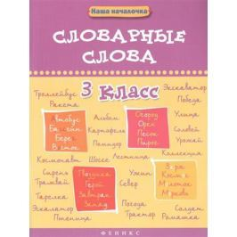 Елынцева И Словарные слова. 3 класс
