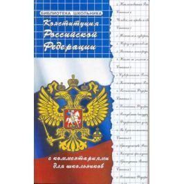 Смоленский М. Конституция РФ с комм. для шк.