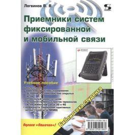 Логвинов В. Приемники систем фиксированной и мобильной связи. Учебное пособие