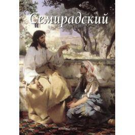 Зорина Е. Семирадский