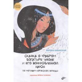 Бабанская М. Сказка о храбром богатыре Узоне и его возлюбленной Наюн. По мотивам корякской легенды
