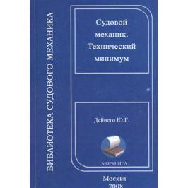 Дейнего Ю. Судовой механик. Технический минимум (на русском и английском языках)