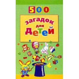 Мазнин И. (сост.) 500 загадок для детей