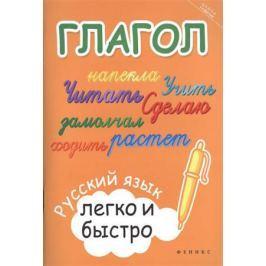 Зотова М. Глагол. Русский язык легко и быстро