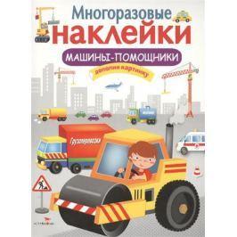 Вовикова О., Куранова Е. (худ.) Машины-помощники. Дополни картинку. Многоразовые наклейки