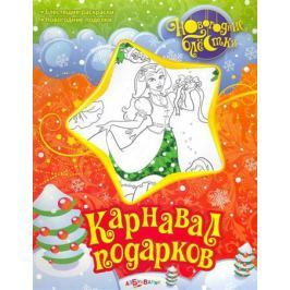 Боровик А. (ред.) Карнавал подарков