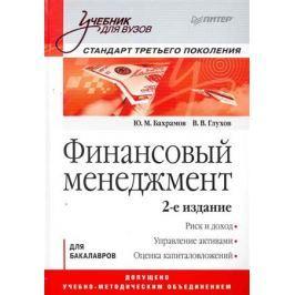 Бахрамов Ю., Глухов В. Финансовый менеджмент Стандарт третьего поколения