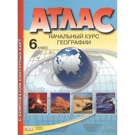 Душина И., Летягин А. Атлас с комплектом контурных карт. Начальный курс географии. 6 класс