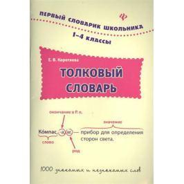 Коротяева Е. Толковый словарь. 1-4 классы