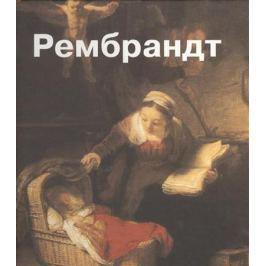 Тумакова И., Сафиуллина Г. (ред.) Рембрандт