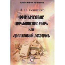 Сенченко Н. Финансовое порабощение мира, или