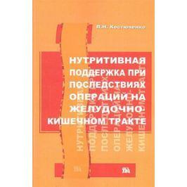Кострюченко Л. Нутритивная поддержка при последствиях операций на жкт
