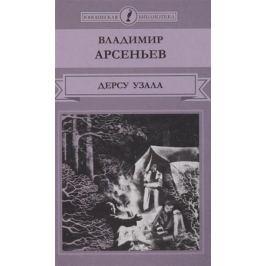 Арсеньев В. Дерсу Узала
