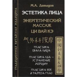 Давыдов М. Эстетика лица. Энергетический массаж. Ци Вай Кэ