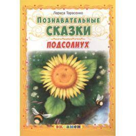 Тарасенко Л. Подсолнух. Познавательные сказки