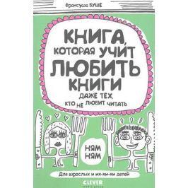 Буше Ф. Книга, которая учит любить книги даже тех, кто не любит читать.