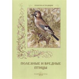 Дуванов В. Полезные и вредные птицы