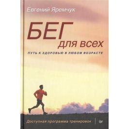 Яремчук Е. Бег для всех. Доступная программа тренировок