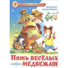 Бондаренко В. Пять веселых медвежат