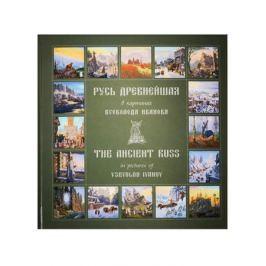 Медведев Ю. (подг.) Русь Древнейшая в картинах Всеволода Иванова
