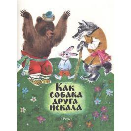 Фетисов С. (обраб.) Как собака друга искала