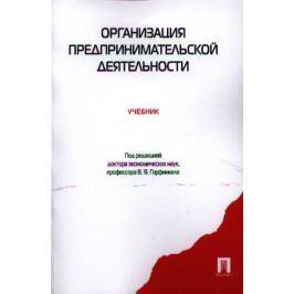 Горфинкель В. (ред.) Организация предпринимательской деятельности. Учебник