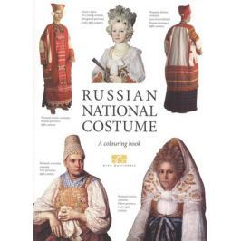 Moiseyenko Y. Russian national costume. A colouring book