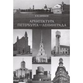 Кирилов Б. Архитектура Петербурга-Ленинграда. Страницы истории