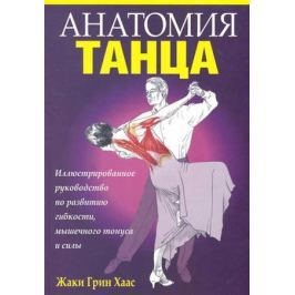 Хаас Ж. Анатомия танца