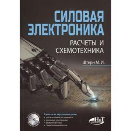 Штерн М. Силовая электроника. Расчеты и схемотехника