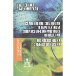 Левчаев П. Имяреков С. Становление эволюция и перспективы финанс. стоимост. отношений…