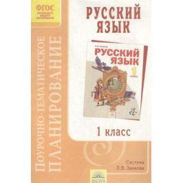 Петрова Е. Поурочно-тематическое планирование к учебнику