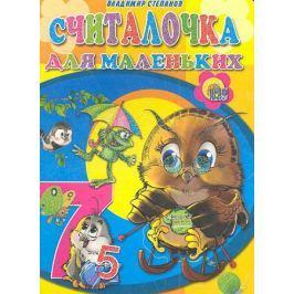 Степанов В. Считалочка для маленьких