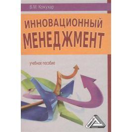 Кожухар В. Инновационный менеджмент. Учебное пособие