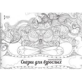 Бахарев В. Сказки для взрослых. Раскраска