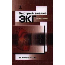 Хан М. Быстрый анализ ЭКГ