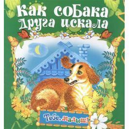 Агинская Е. (ред.) Как собака друга искала