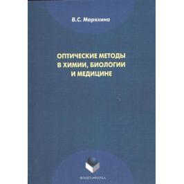 Маряхина В. Оптические методы в химии, биологии и медицине. Монография