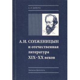 Батюто А. А. И. Солженицын и отечественная литература XIX-XX веков (пиетет, критика, преломление традиций)