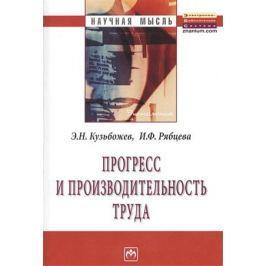 Кузьбожев Э., Рябцева И. Прогресс и производительность труда: Монография